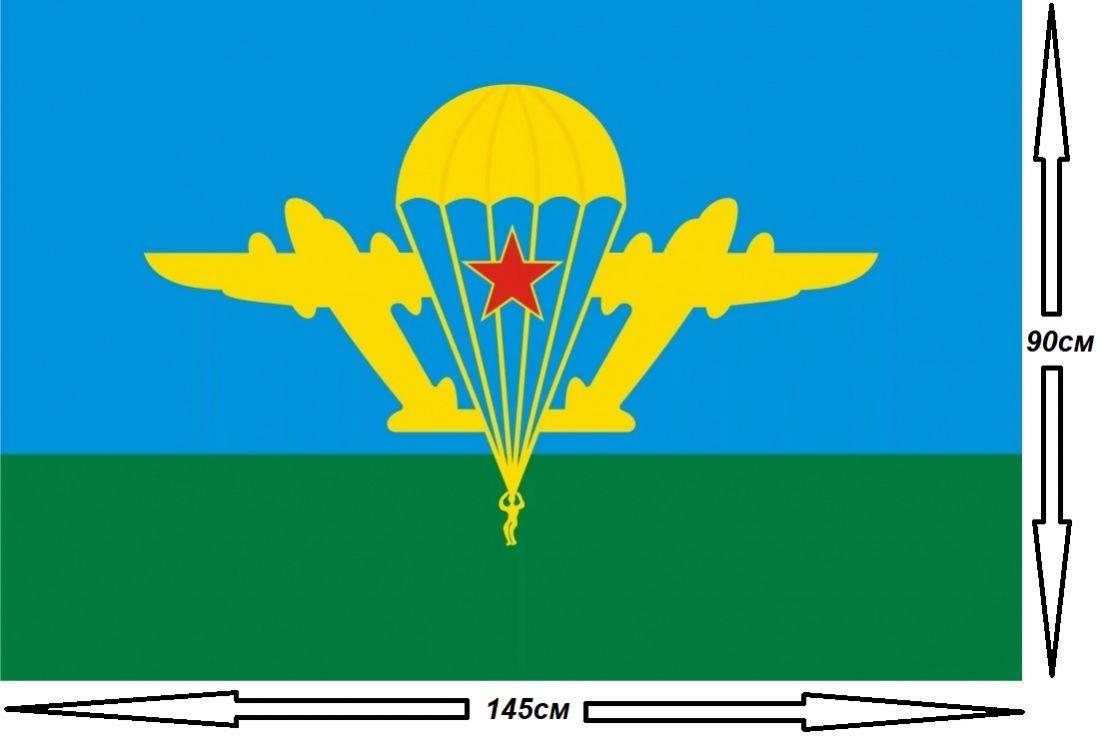 Флаг ВДВ СССР 145х90см.
