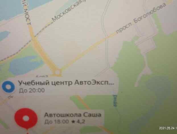 Автошкола Саша Автошкола