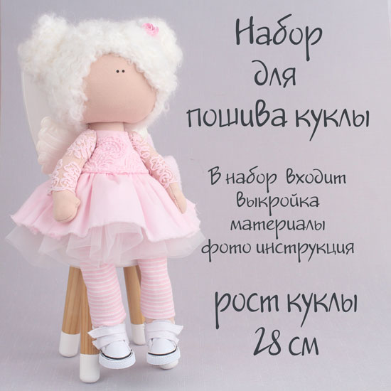 Набор для шитья текстильной куклы Элис