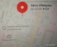Автошкола Авто-Импульс с мотошколой Звенигород