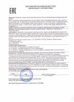 Сертификат на продукт кисломолочный курунговит