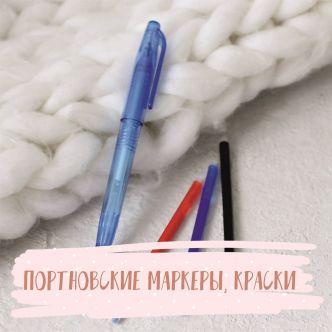 Портновские маркеры, краски