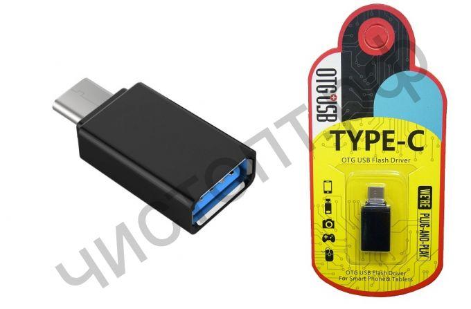 Переходник штекер (папа) Type C - гнездо (мама) USB OT-SMA01 (USB-TYPE-C) OTG