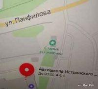 Автошкола Истринского АТП Мострансавто