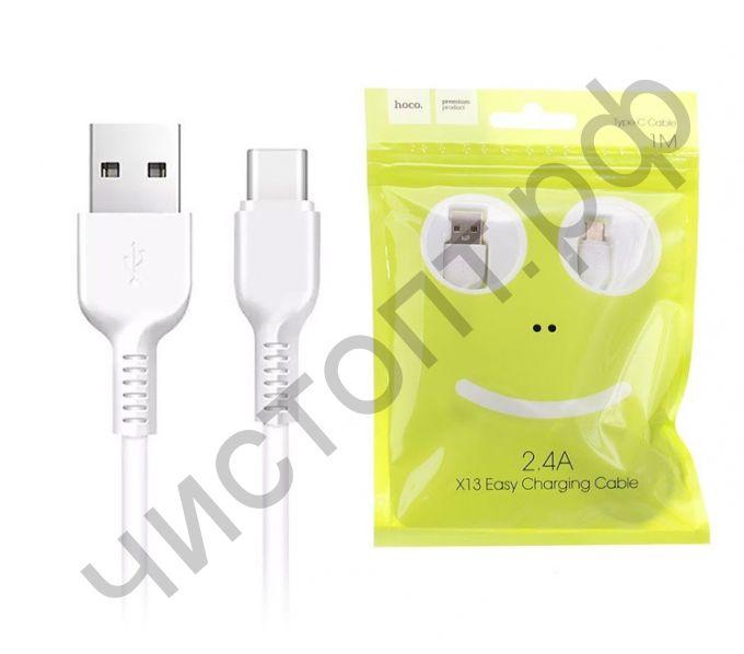Кабель USB - Type-C HOCO X13 Easy, 1.0м, круглый, 2.4A, силикон, цвет: белый