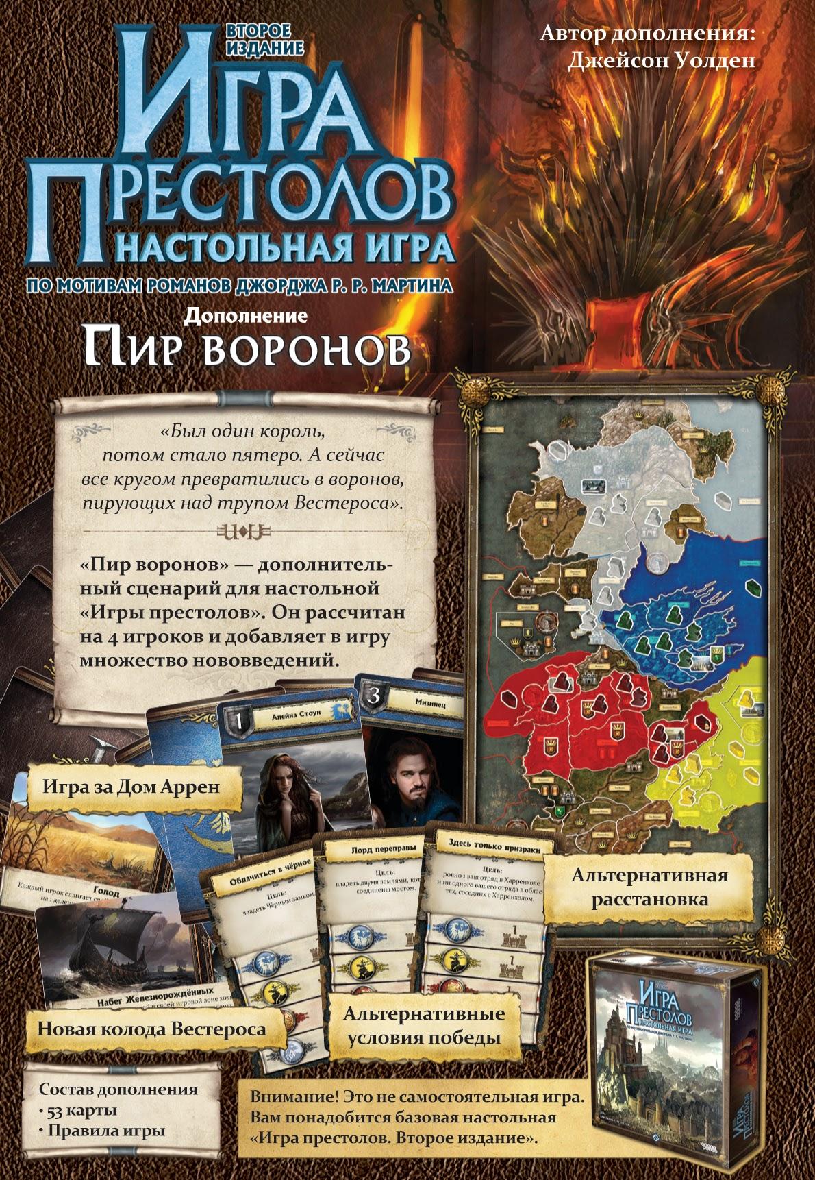 Игра престолов: Пир воронов