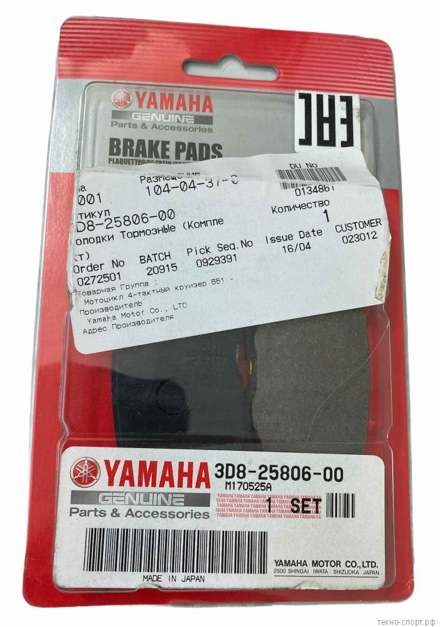 Колодки Тормозные Yamaha арт. 3D8-25806-00-00