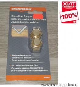 Упоры для угольника (линейки) Swanson Brass Stair Gauges М00008047 ХИТ!