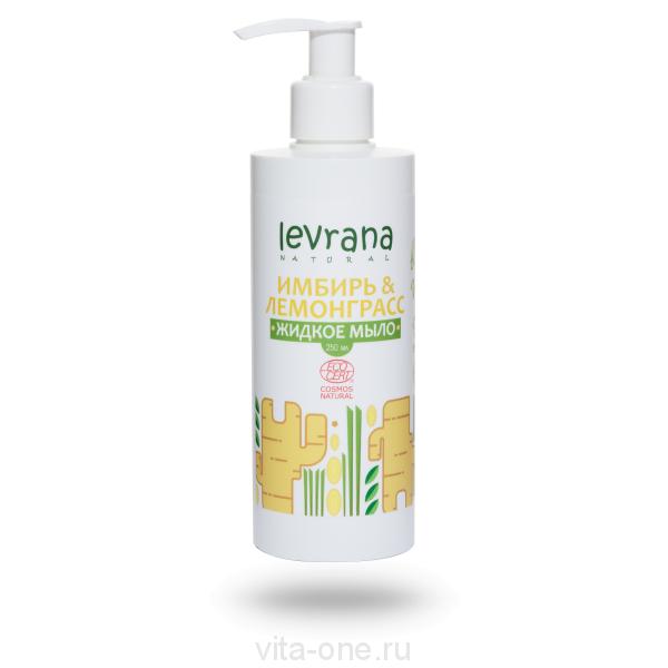 Жидкое мыло Имбирь и лемонграсс Levrana 250 мл  ECOCERT