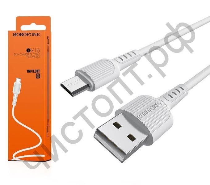 Кабель USB - микро USB Borofone BX16  1.0м 2.0A силикон белый