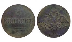 5 копеек 1831 год ЕМ - НИКОЛАЙ 1