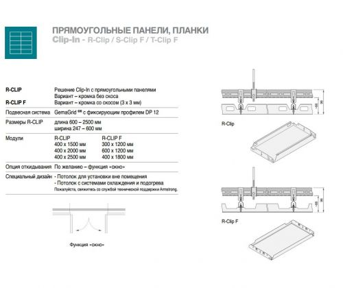 Потолочная плита Orcal Plain R-Clip F с фаской 1200x300x33