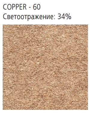 PRECIOUS TONES 600x600x15 кромка A15/24 цвет Copper