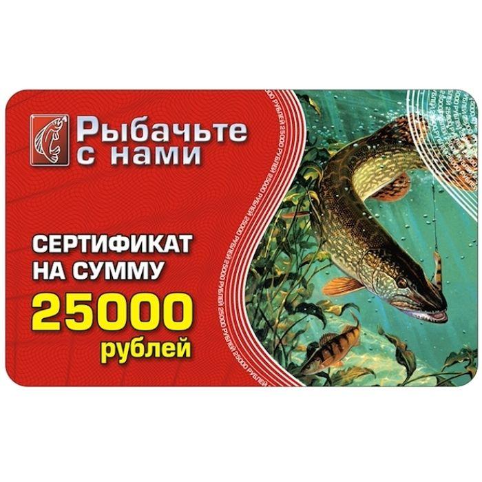 Подарочный сертификат 25000 рублей