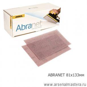 Шлифовальные полоски 50 шт на сетчатой основе Mirka ABRANET 81 х 133 мм Р240  5417805025
