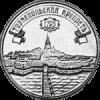 Тираспольская крепость 3 рубля Приднестровье 2021