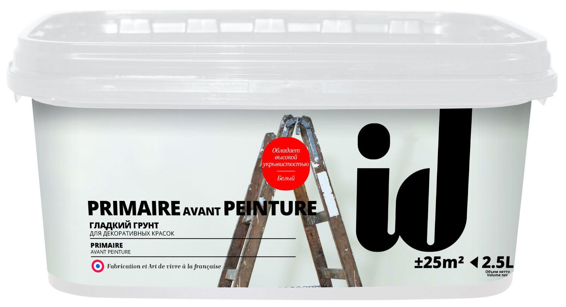 Гладкий грунт Primaire Avant Peintur 2,5л ID0016