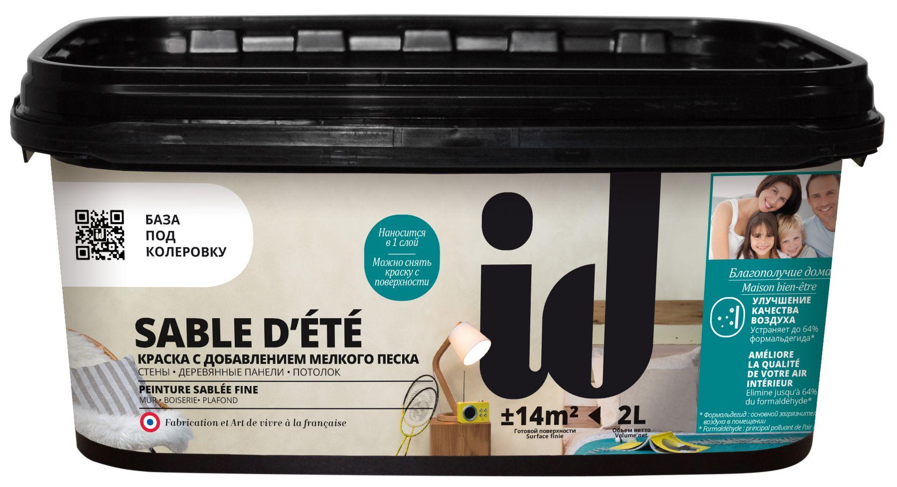 Матовая краска с песком Sable d'Ete 2л ID0002