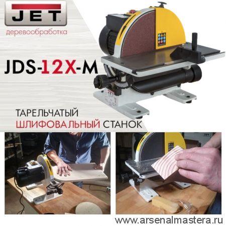 Тарельчатый шлифовальный станок JET JDS-12X-M арт. 10000490M