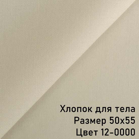 Ткань для тела Хлопок Peppy Нежный бежевый (Корея) 50*55 см.