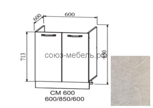 СМ 600 Кухня Скала
