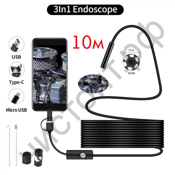 Эндоскоп камера для смартфонов OT-SME13 (7мм, 480р, 10м)