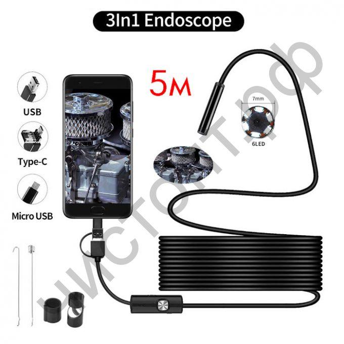 Эндоскоп камера для смартфонов OT-SME13 (7мм, 480р, 5м)