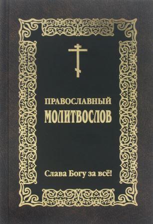 Православный молитвослов. Слава Богу за все!