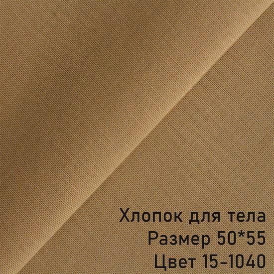 Ткань для тела Хлопок Peppy Светло-коричневый (Корея) 50*55 см.