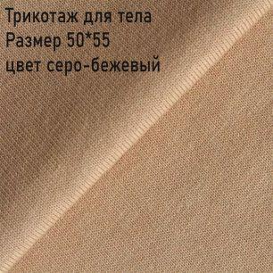 Ткань для тела Трикотаж Peppy Серо-бежевый (Корея) 50*55 см.