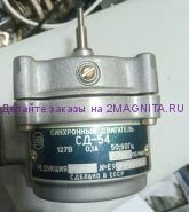 Мотор с редуктором сд54 10об 1/137