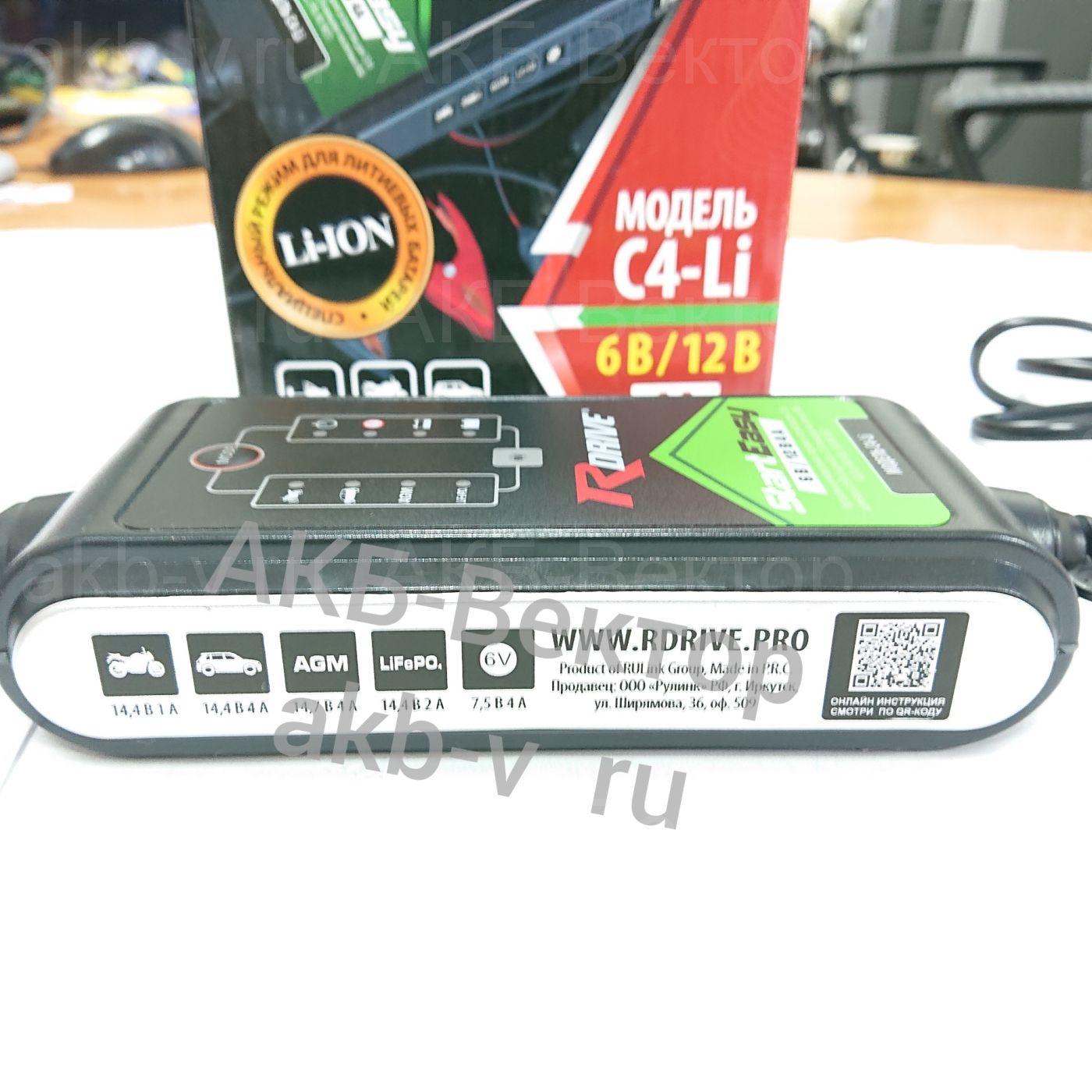 Rdrive C4-Li зарядное устройство (LiFePo4, AGM)  интеллектуальное.