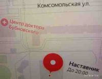 Наставник Автошкола Электросталь