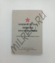 Боевой устав пехоты Красной Армии (боец, отделение, взвод, рота) 1943 (репринтное издание)