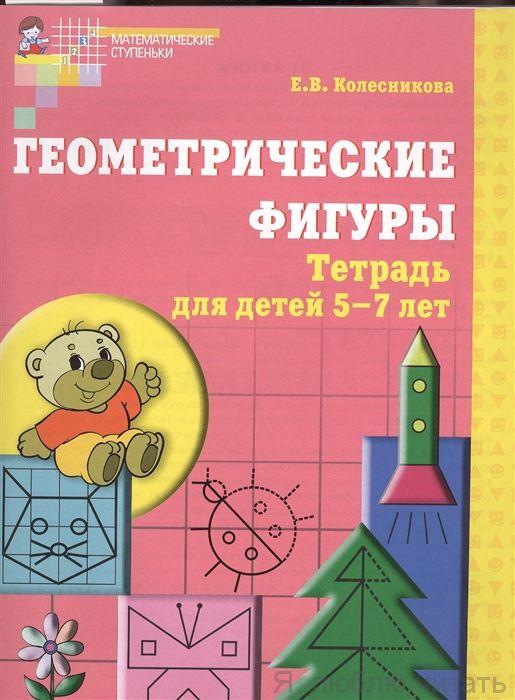Геометрические фигуры. Тетрадь для детей 5-7 лет