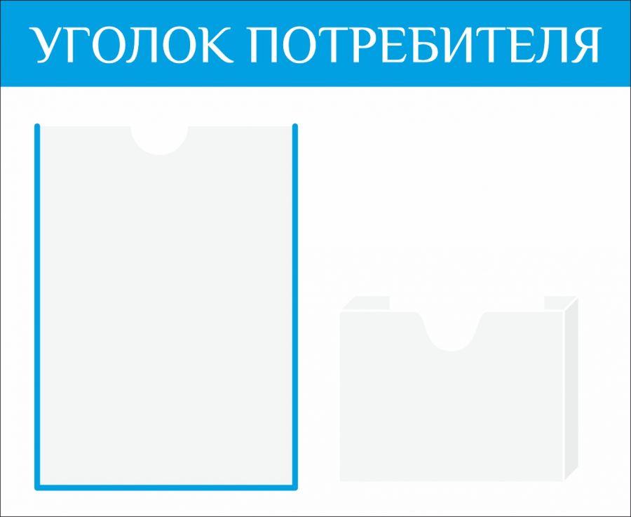 """Уголок потребителя """"Эконом 17"""""""