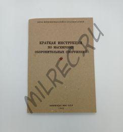 Краткая инструкция по маскировке оборонительных сооружений (репринт)