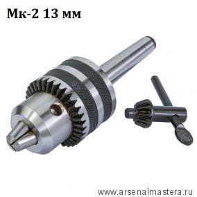 Патрон сверлильный 13 мм Мк-2 для токарных станков BD-8 BD-920 JET 50000097