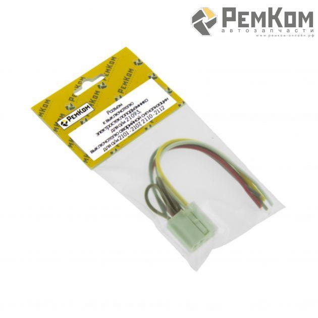 RK04167 * Разъем к выключателю электростеклоподъемника для а/м 21093, выключателю аварийной сигнализации для а/м 2101-2107, 2110-2112 (с проводами сечением 0,5 кв.мм, длина 120 мм)