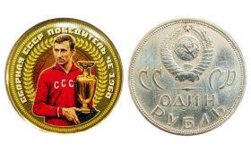 1 рубль СССР - Сборная СССР победитель 1-го Чемпионата Европы по футболу 1960г