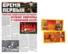 Газета ВРЕМЯ ПЕРВЫХ №2. Сборная СССР победитель 1-го ЧЕ 1960. + подарок