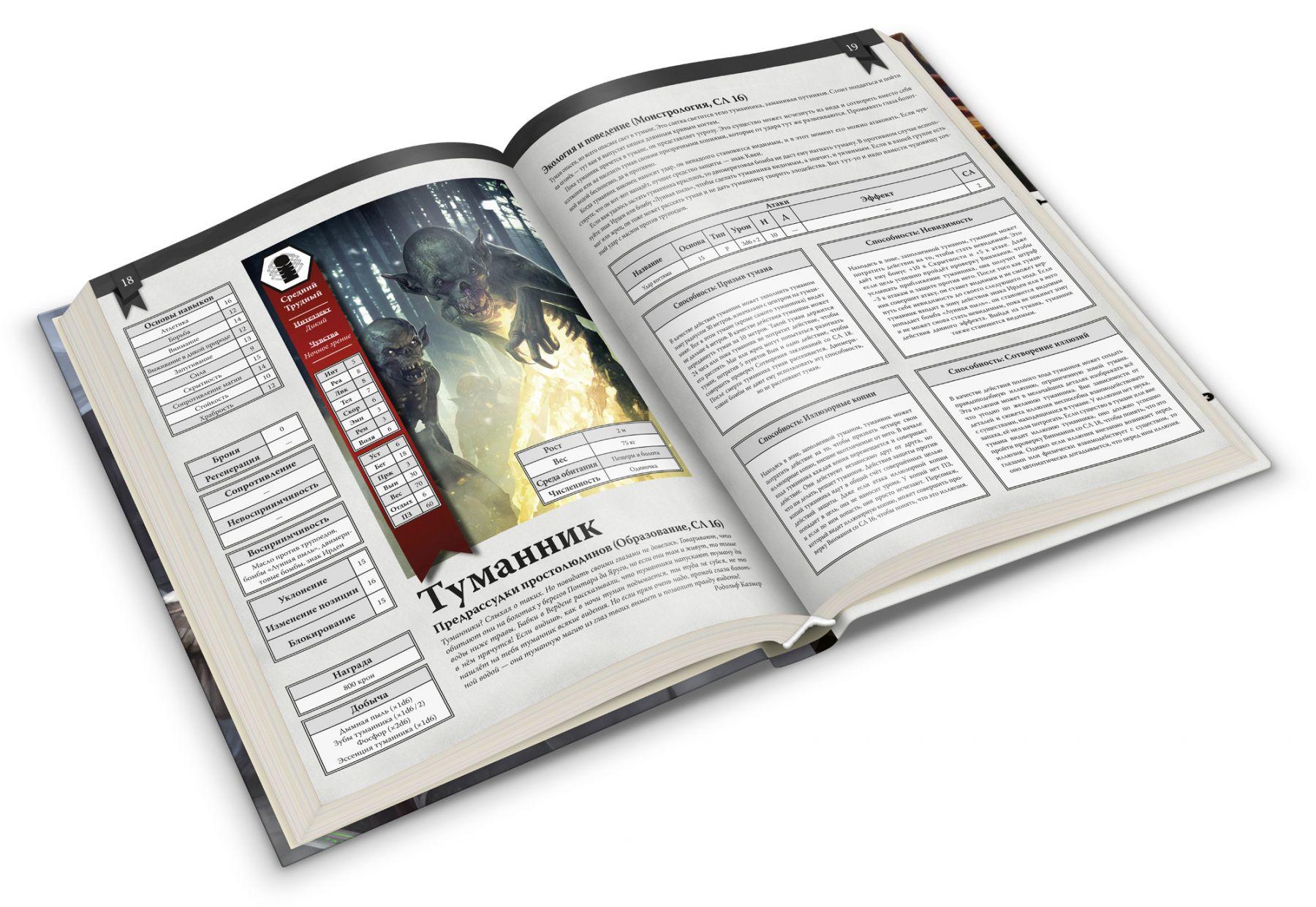 Ведьмак. Настольная ролевая игра: Дневник охотника на чудовищ