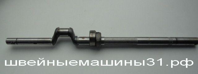 Главный вал JANOME 5515, 5519, 5522, 423, 419, 415 И ДР.     цена 500 руб.