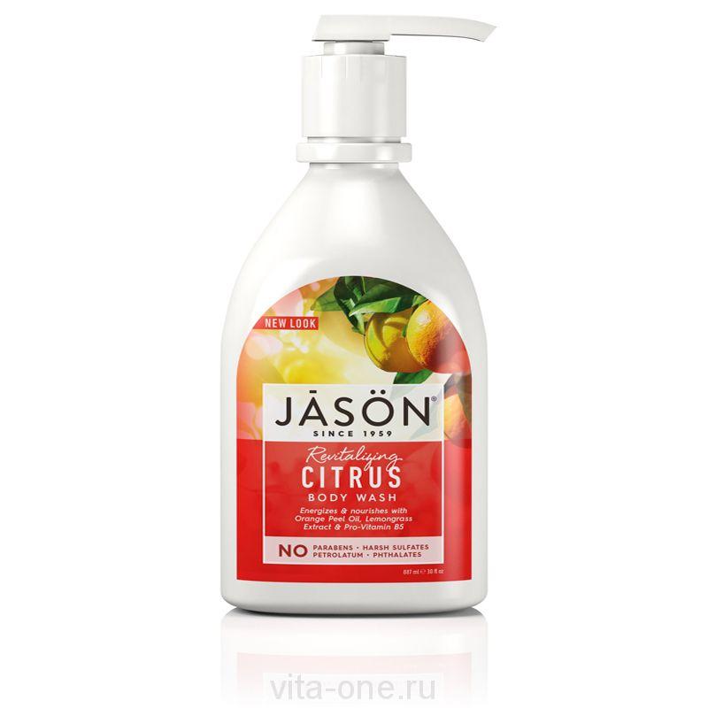Гель для душа Цитрус (Citrus Body Wash) Jason (Джейсон) 887 мл