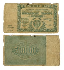 50 000 рублей 1921 год РСФСР