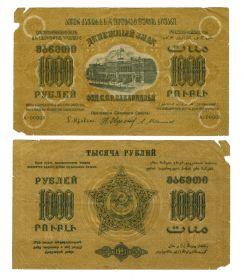 1000 рублей 1923 год Ф.С.С.Р. ЗАКАВКАЗЬЯ
