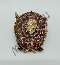Нагрудный знак ОГПУ 1917 — 1927 для комсостава (копия)