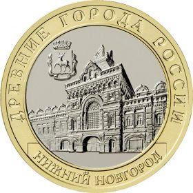 Нижний Новгород 10 рублей Россия 2021