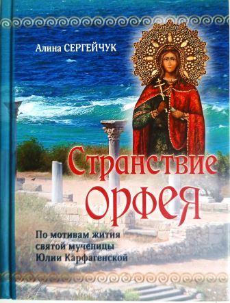 Странствие Орфея. Дилогия. По мотивам жития святой мученицы Юлии Карфагенской.