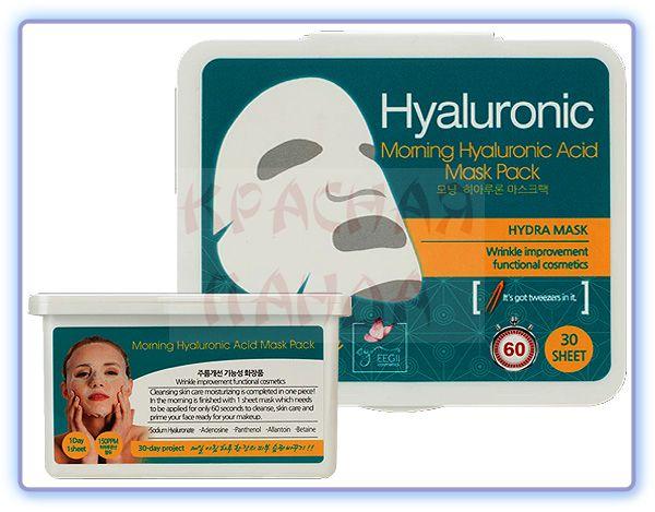 Grace Day Morning Hyaluronic Acid Mask Pack